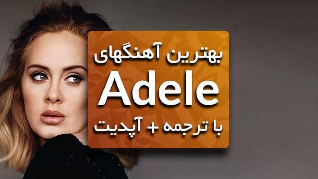 آهنگ ادل Adele