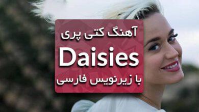 Photo of ترجمه و دانلود آهنگ کتی پری Daisies