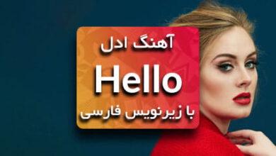 Photo of دانلود آهنگ Hello از ادل با ترجمه