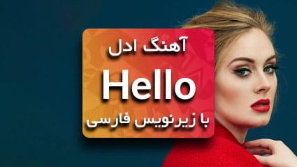 آهنگ Hello هلو ادل Adele