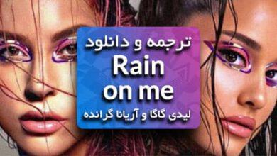 Photo of دانلود و ترجمه آهنگ Rain On me آریانا گرانده و لیدی گاگا