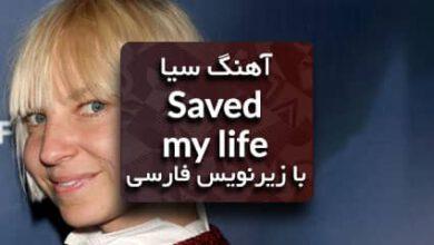 Photo of دانلود آهنگ Saved my life از سیا با ترجمه