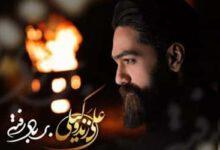 Photo of دانلود آهنگ بر باد رفته علی زند وکیلی