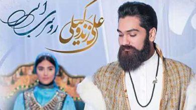 علی زند وکیلی +روسری آبی