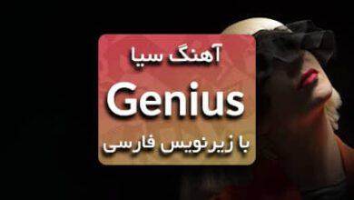 Photo of دانلود اهنگ Genius از سیا