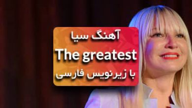Photo of دانلود اهنگ The Greatest از سیا