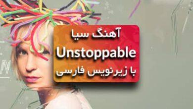Photo of دانلود اهنگ Unstoppable از سیا