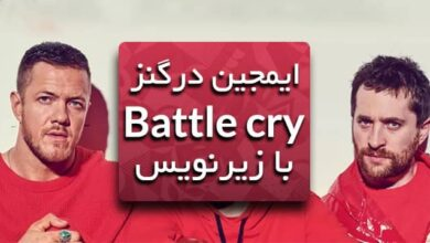 تصویر از اهنگ Battle Cry از ایمجین درگنز