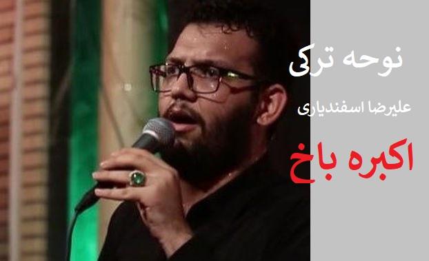 دانلود نوحه ترکی اکبره باخ