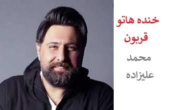 تصویر از آهنگ محمد علیزاده خنده هاتو قربون download