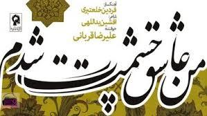 تصویر از کنسرت علیرضا قربانی من عاشق چشمت شدم