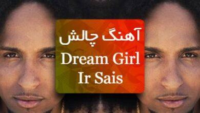 دانلود آهنگ چالش تیک تاک Dream Girl از Ir Sais , متن اهنگ دریم گرل از Sais و دانلود ریمیکس اهنگ Dream Girl از IrSais دختر رویایی چالش tik tok