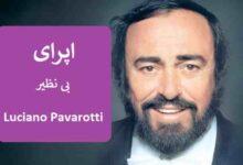 تصویر از اپرای Luciano Pavarotti هیچ کس نمی خوابد