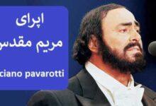 تصویر از اپرایLuciano Pavarotti-Ave Maria مریم مقدس