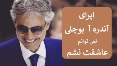 Photo of اپرا Andrea Bocelli_Can't Help Falling In Love