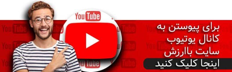 کانال یوتیوب باارزش