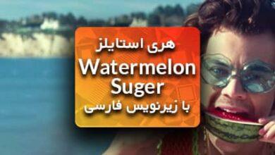 آهنگ Watermelon Sugar از هری استایلز