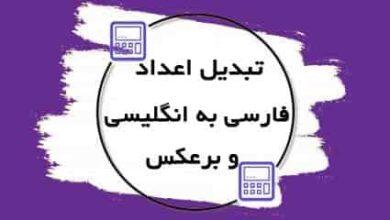 تبدیل اعداد فارسی به انگلیسی