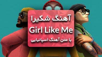 آهنگ Girl Like Me از شکیرا