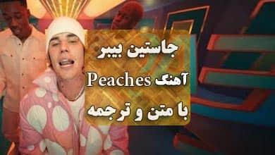 دانلود آهنگ peaches جاستین بیبر