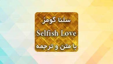دانلود آهنگ Selfish Love سلنا گومز