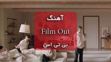 آهنگ Film Out بی تی اس