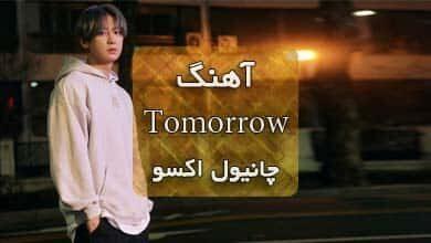 دانلود آهنگ Tomorrow از چانیول اکسو همراه با متن کره ای و انگلیسی
