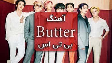 آهنگ Butter بی تی اس همراه با ترجمه و متن آهنگ