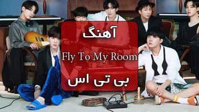آهنگ Fly to my room بی تی اس