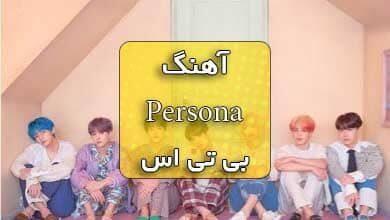 آهنگ Persona بی تی اس همراه با متن و ترجمه