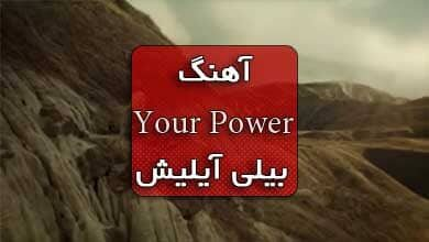 آهنگ Your Power بیلی آیلیش
