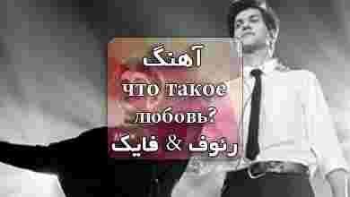 آهنگ что такое любовь از رئوف فایق_baarzesh.net_