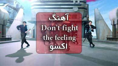 آهنگ Don't fight the feeling اکسو