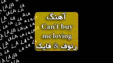 آهنگ Can't buy me loving