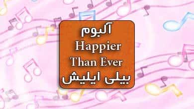 آلبوم Happier than ever بیلی ایلیش