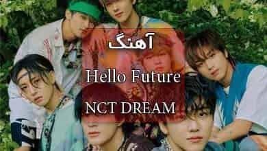 آهنگ Hello Future از NCT DREAM همراه با متن آهنگ و ترجمه