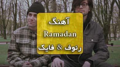 آهنگ Ramadan رئوف و فایک همراه با متن آهنگ