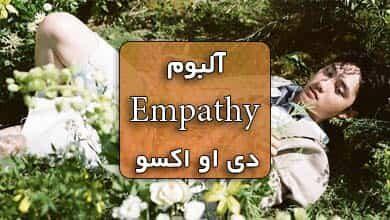 آلبوم Empathy دی او اکسو