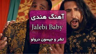 دانلود آهنگ Jalebi Baby تشر همراه با متن آهنگ