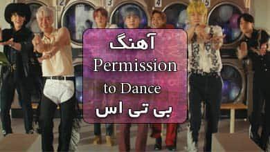 آهنگ Permission to Dance بی تی اس همراه با ترجمه و متن آهنگ