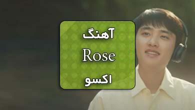 دانلود آهنگ Rose دی او اکسو همراه با متن آهنگ