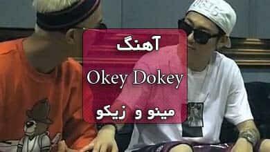 آهنگ okey dokey مینو و زیکو همراه با متن آهنگ